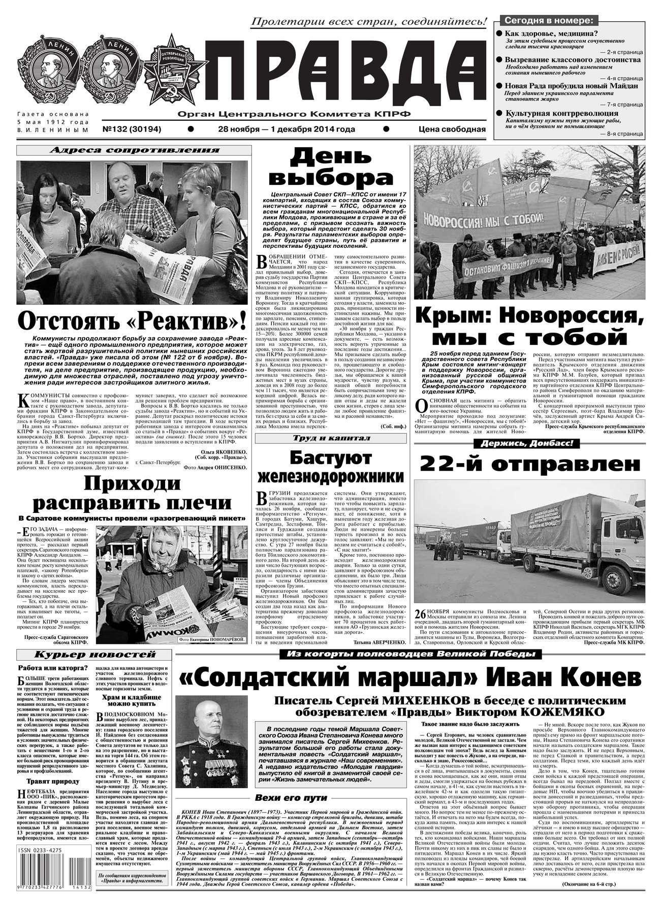 Редакция газеты Правда Правда 132 газеты
