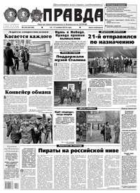 Редакция газеты Правда - Правда 126