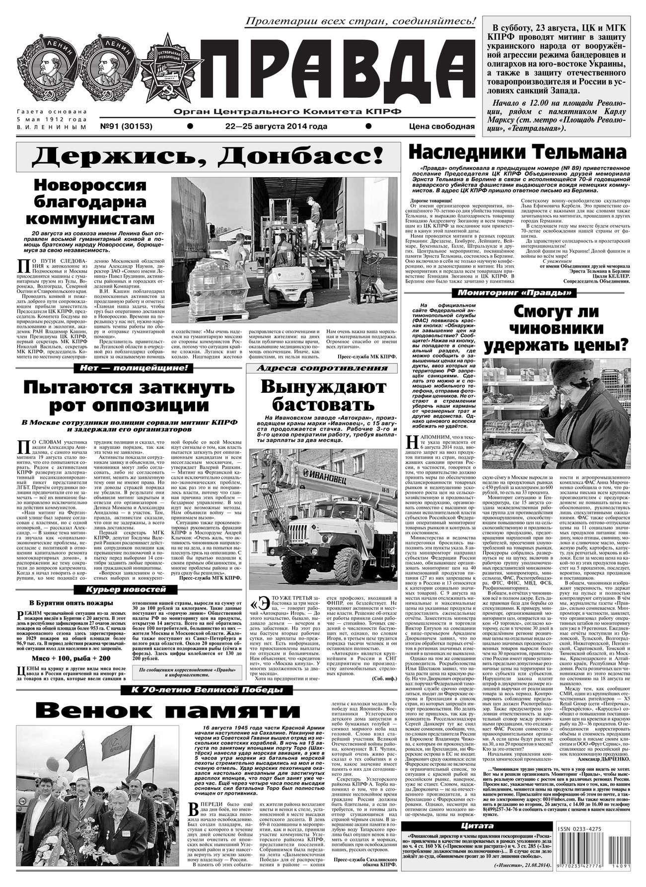 Редакция газеты Правда Правда 91