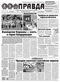 Редакция газеты Правда - Правда 79