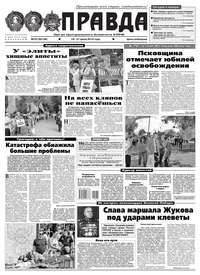 Редакция газеты Правда - Правда 76