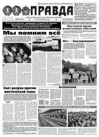 Редакция газеты Правда - Правда 64