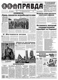 Редакция газеты Правда - Правда 19