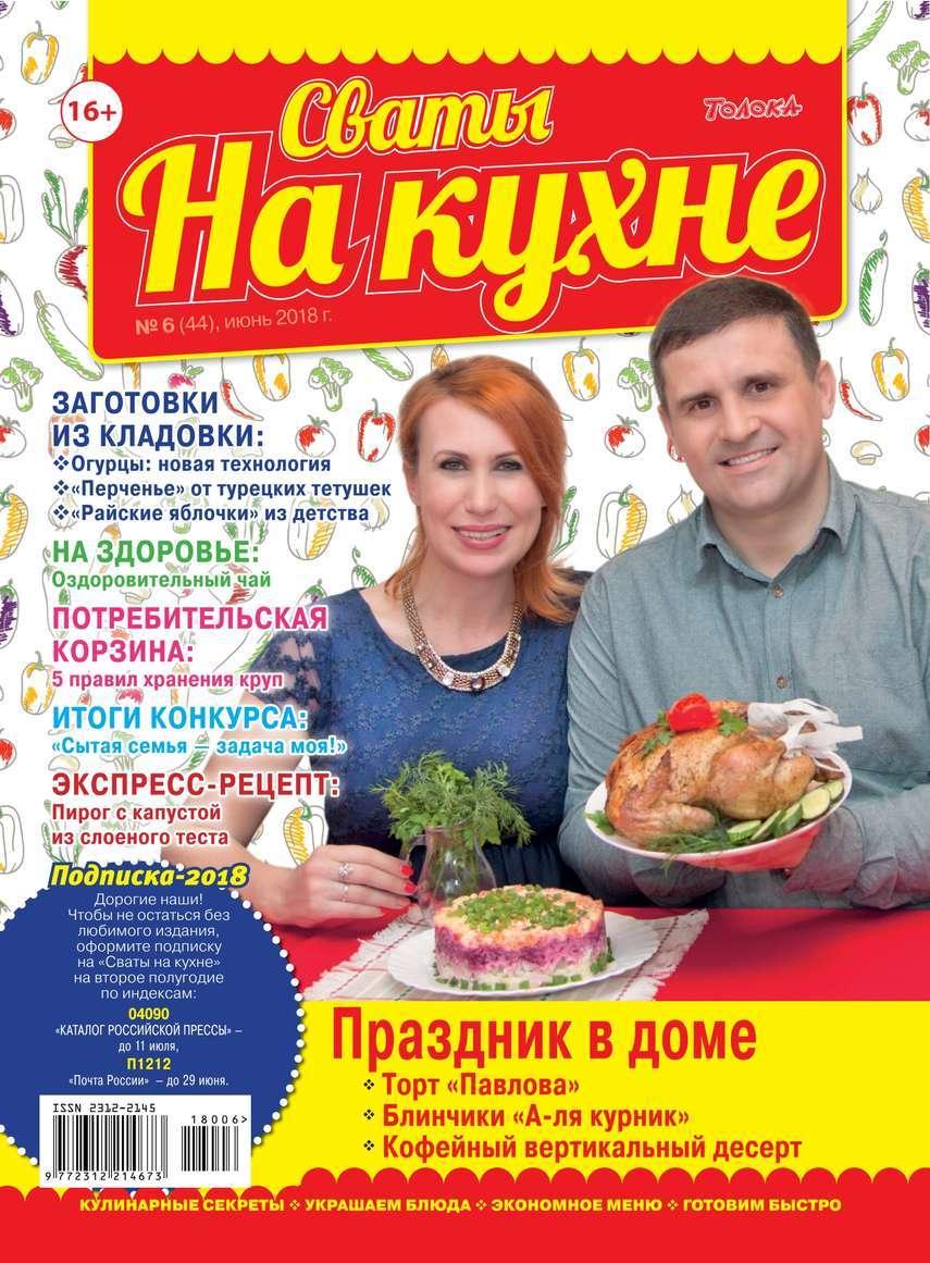 Редакция журнала Сваты на Кухне Сваты на Кухне 06-2018