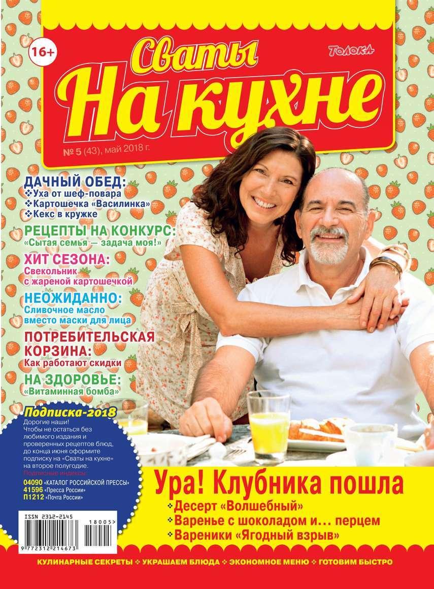 Редакция журнала Сваты на Кухне Сваты на Кухне 05-2018