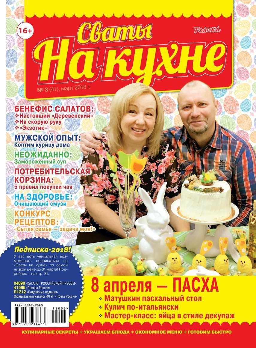 Редакция журнала Сваты на Кухне Сваты на Кухне 03-2018