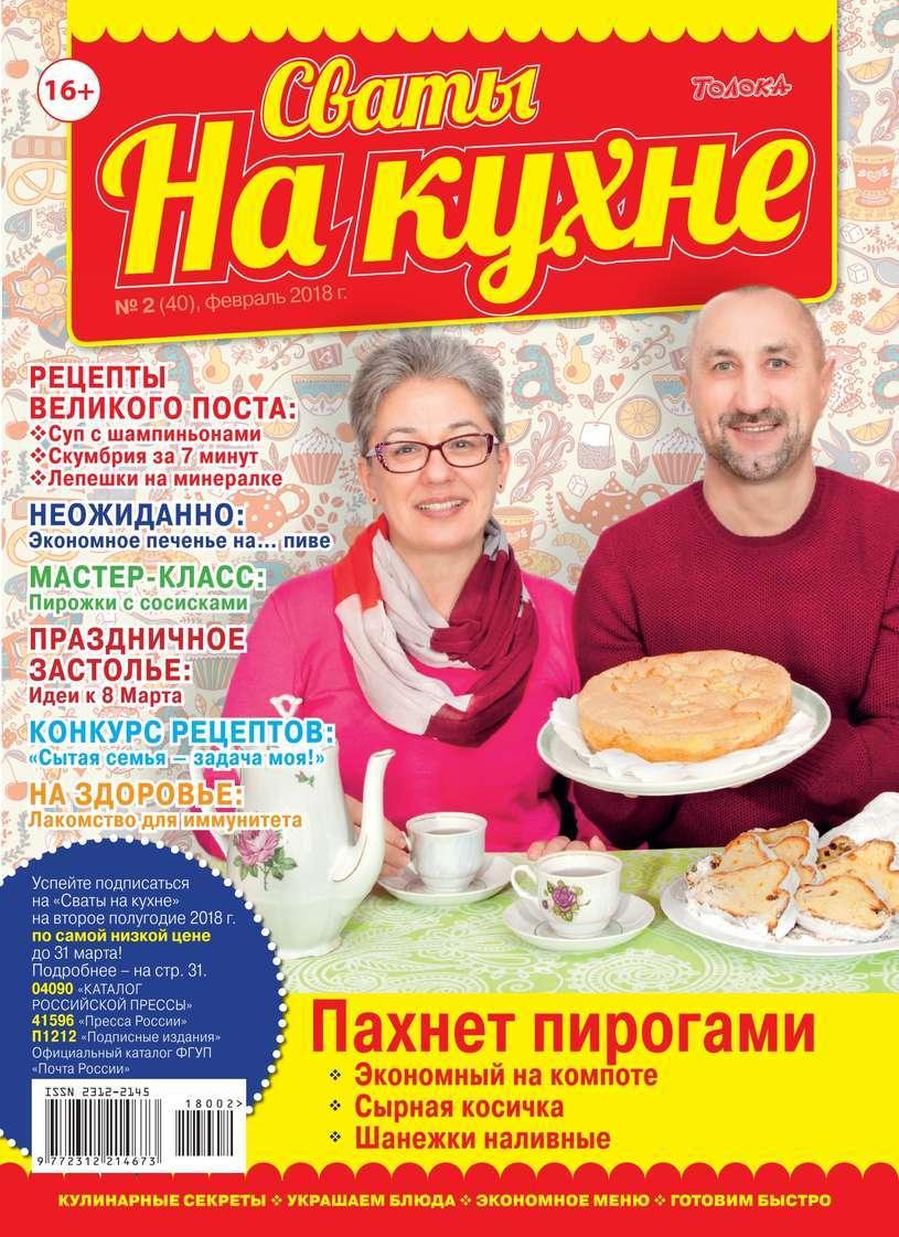 Редакция журнала Сваты на Кухне Сваты на Кухне 02-2018