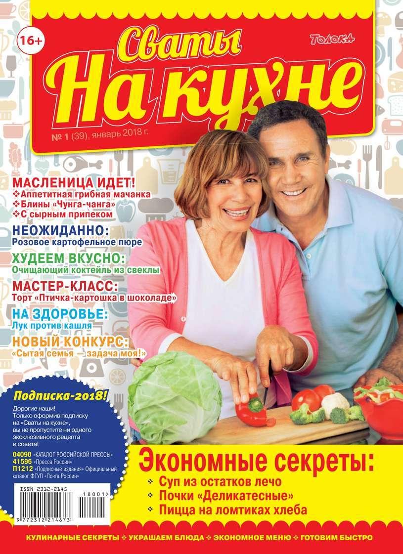 Редакция журнала Сваты на Кухне Сваты на Кухне 01-2018
