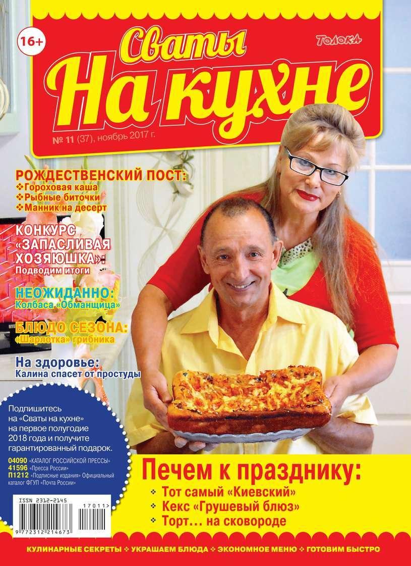 Редакция журнала Сваты на Кухне Сваты на Кухне 11-2017