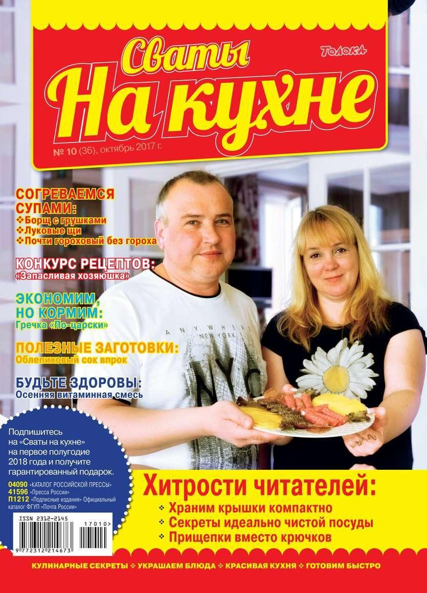 Редакция журнала Сваты на Кухне Сваты на Кухне 10-2017