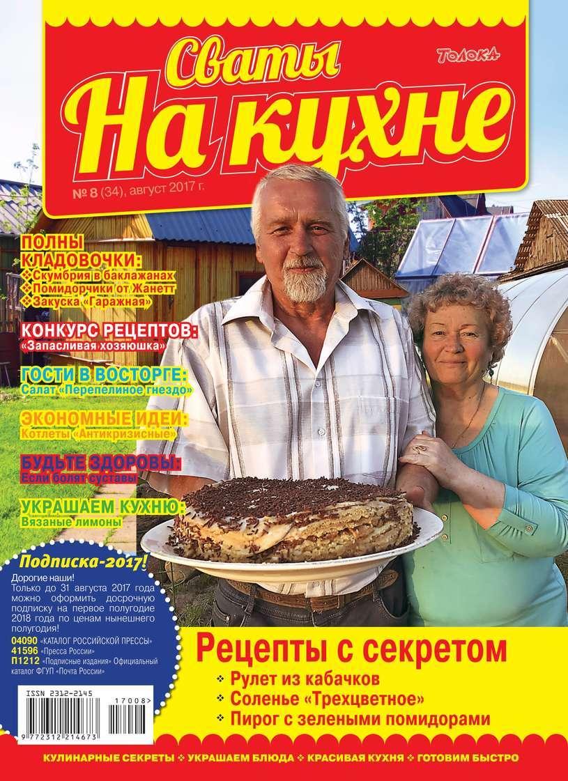 Редакция журнала Сваты на Кухне Сваты на Кухне 08-2017