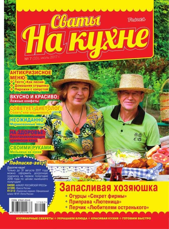 Редакция журнала Сваты на Кухне Сваты на Кухне 07-2017