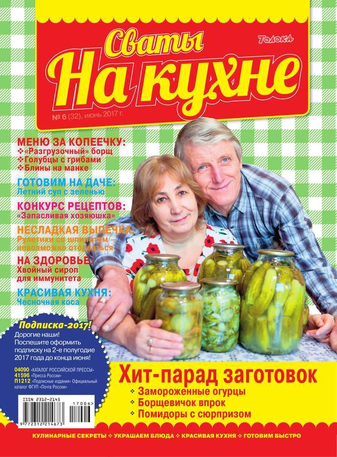 Редакция журнала Сваты на Кухне Сваты на Кухне 06-2017