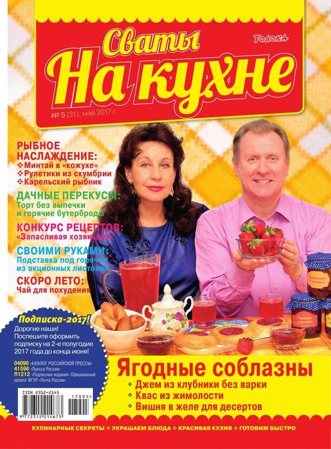 Редакция журнала Сваты на Кухне Сваты на Кухне 05-2017