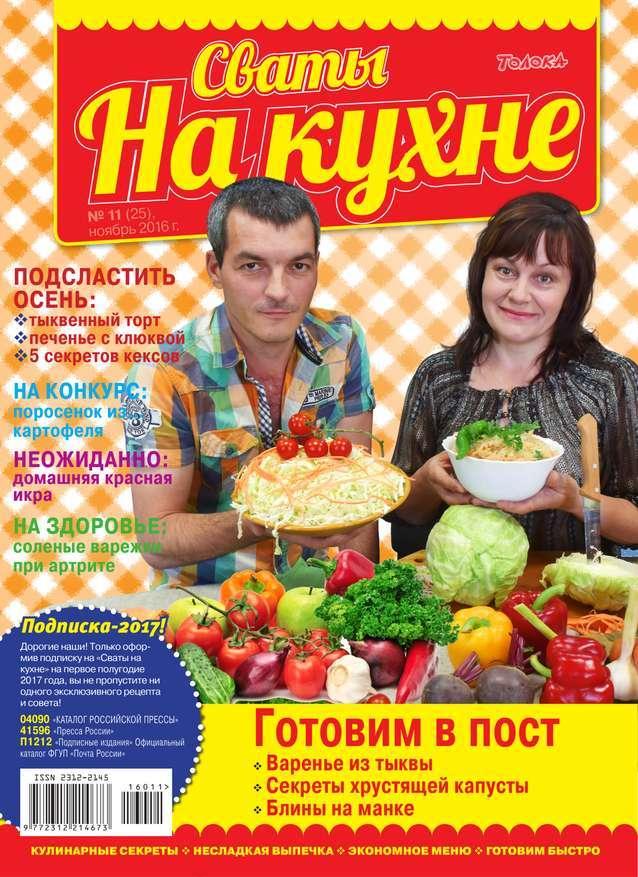 Редакция журнала Сваты на Кухне Сваты на Кухне 11-2016