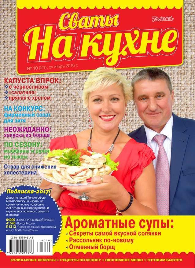Редакция журнала Сваты на Кухне Сваты на Кухне 10-2016