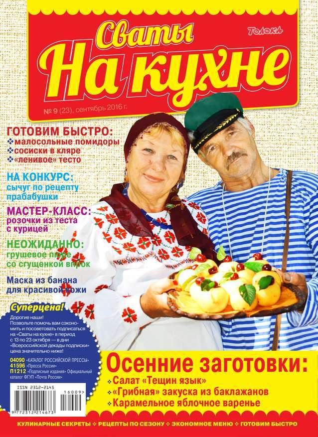 Редакция журнала Сваты на Кухне Сваты на Кухне 09-2016