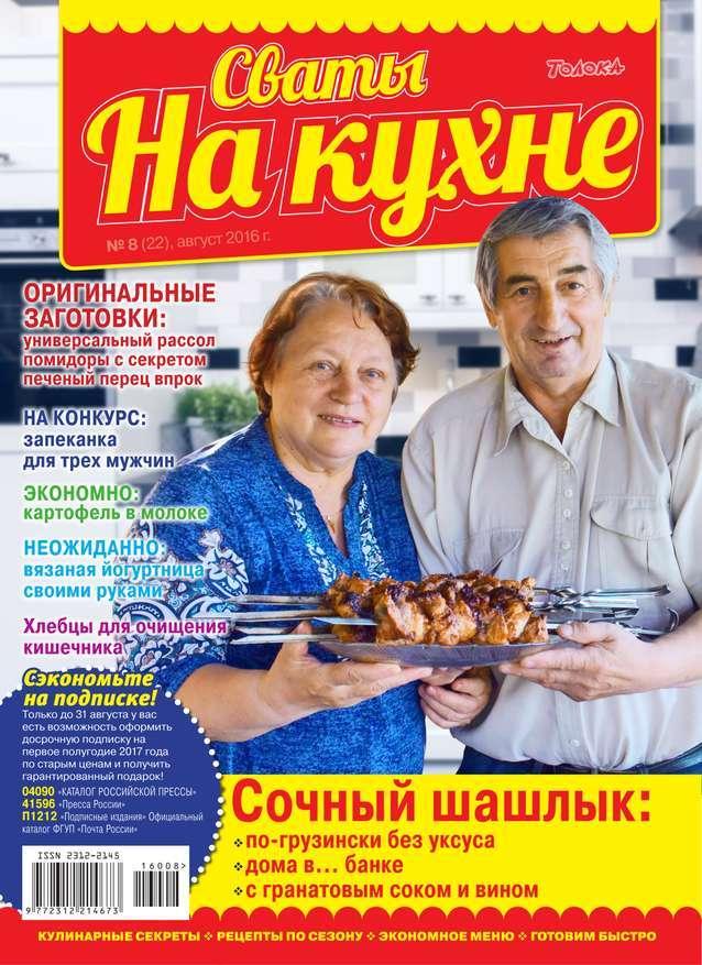 Редакция журнала Сваты на Кухне Сваты на Кухне 08-2016