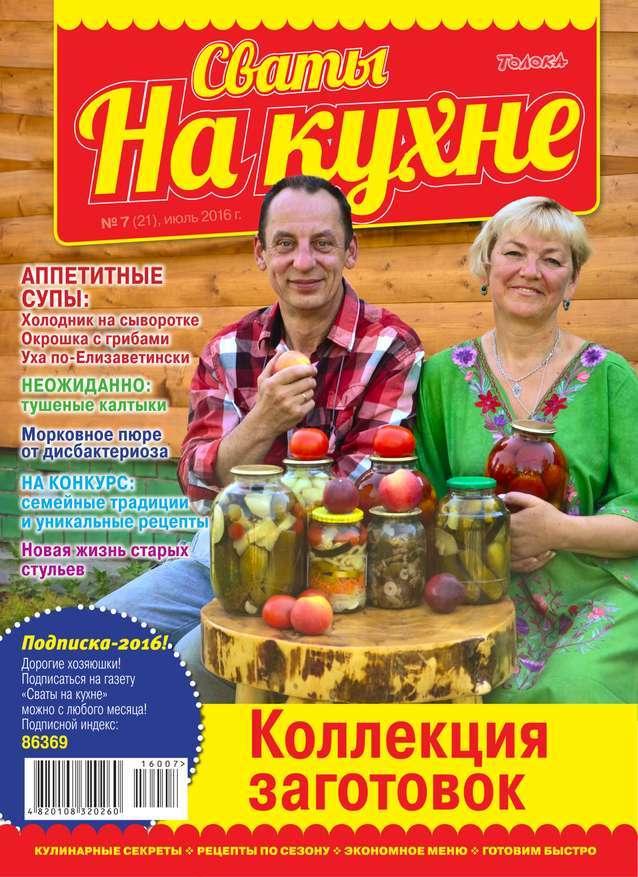 Редакция журнала Сваты на Кухне Сваты на Кухне 07-2016