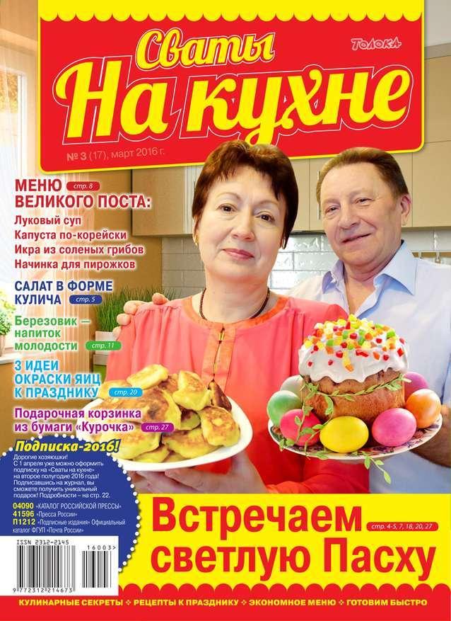 Редакция журнала Сваты на Кухне Сваты на Кухне 03-2016