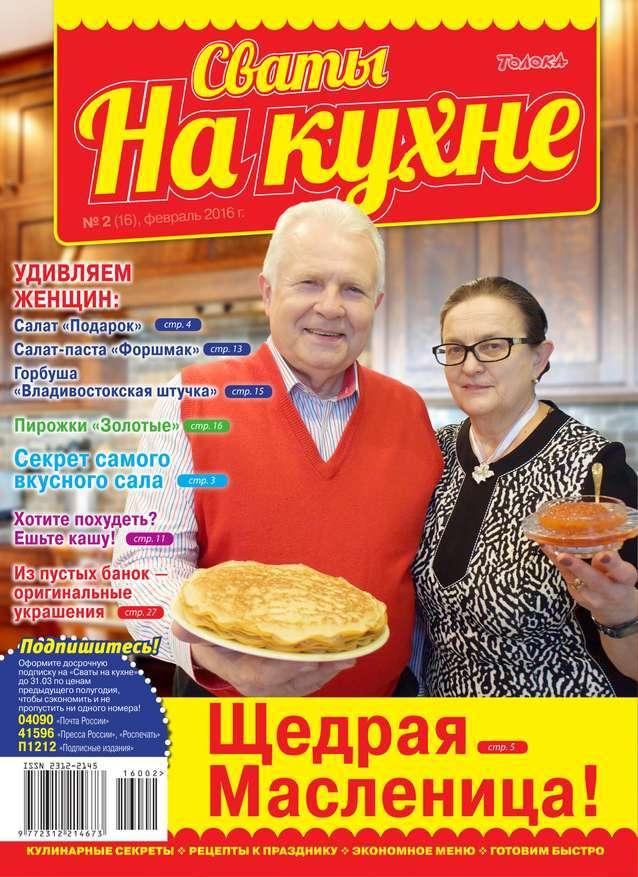 Редакция журнала Сваты на Кухне Сваты на Кухне 02-2016 bebendorff ботинки зимние карл черно красные