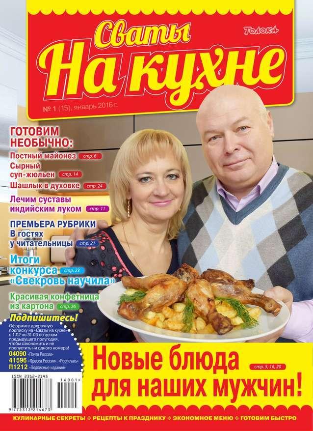 Редакция журнала Сваты на Кухне Сваты на Кухне 01-2016