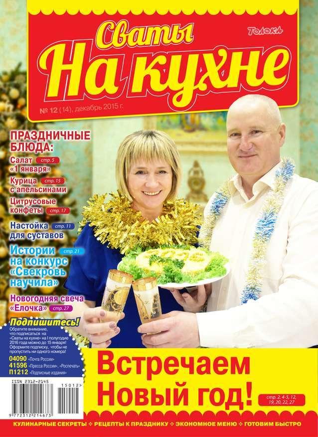 Редакция журнала Сваты на Кухне Сваты на Кухне 12-2015
