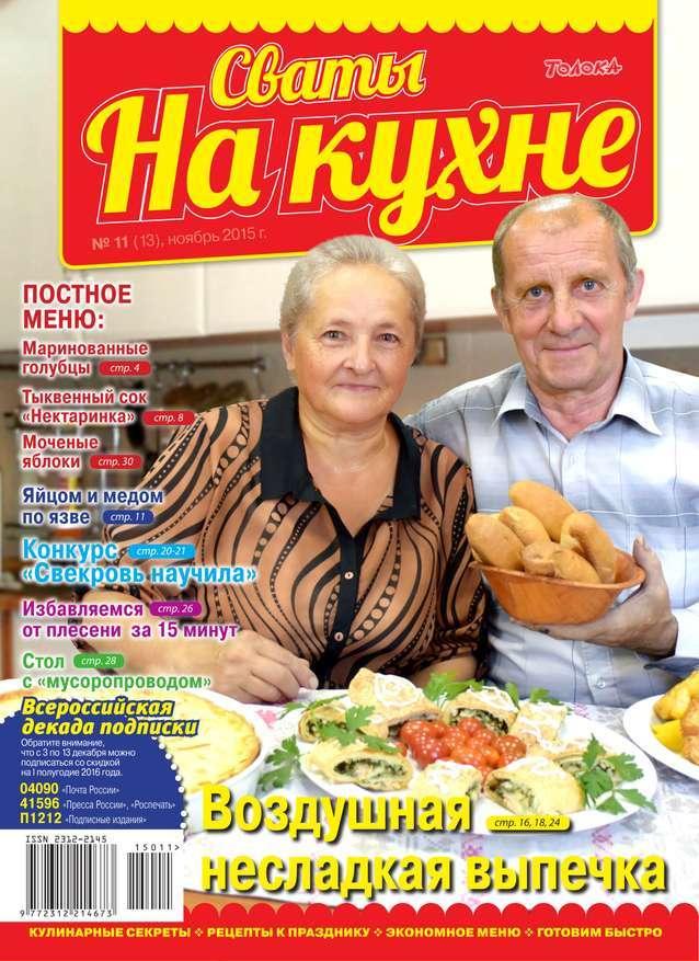 Редакция журнала Сваты на Кухне Сваты на Кухне 11-2015