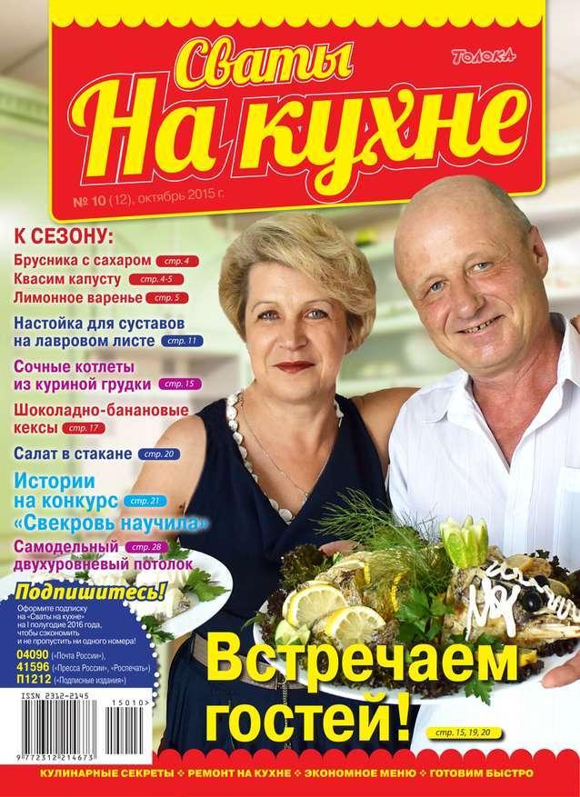 Редакция журнала Сваты на Кухне Сваты на Кухне 10-2015