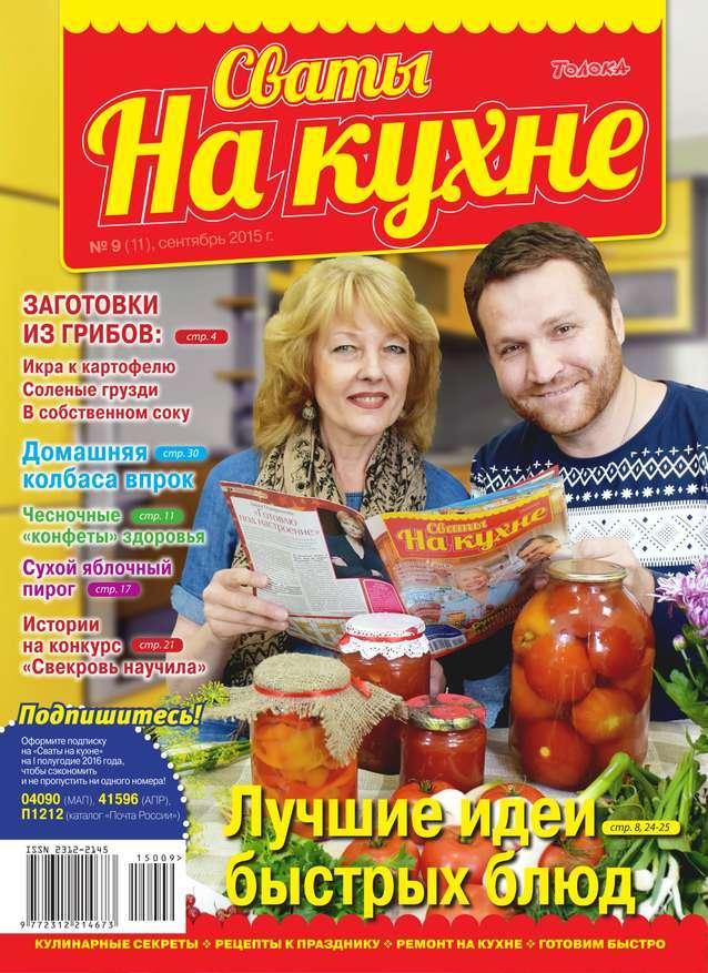 Редакция журнала Сваты на Кухне Сваты на Кухне 09-2015