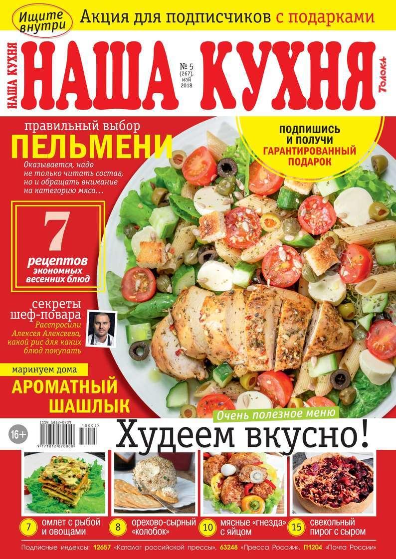 Редакция журнала Наша Кухня Наша Кухня 05-2018