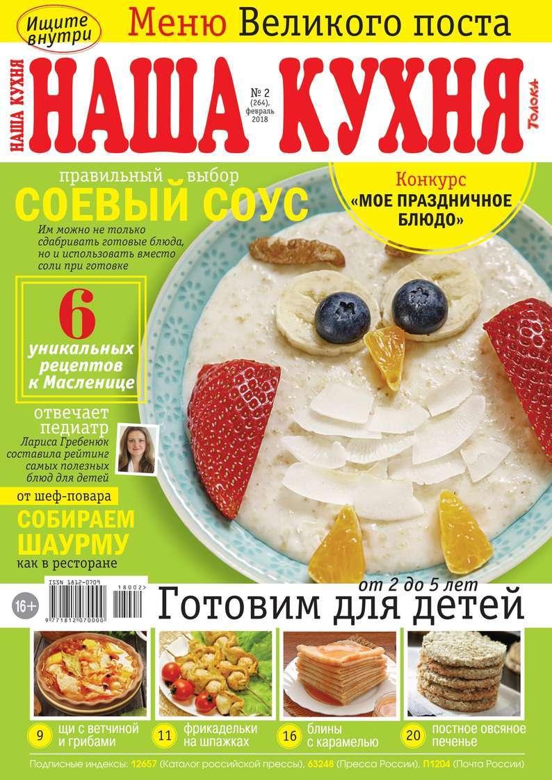 Редакция журнала Наша Кухня Наша Кухня 02-2018
