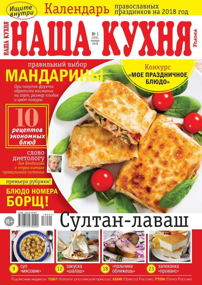 Редакция журнала Наша Кухня Наша Кухня 01-2018