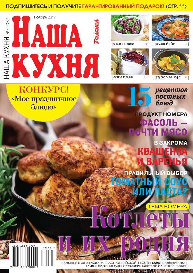 Редакция журнала Наша Кухня Наша Кухня 11-2017 philips hd9310 93 электрочайник