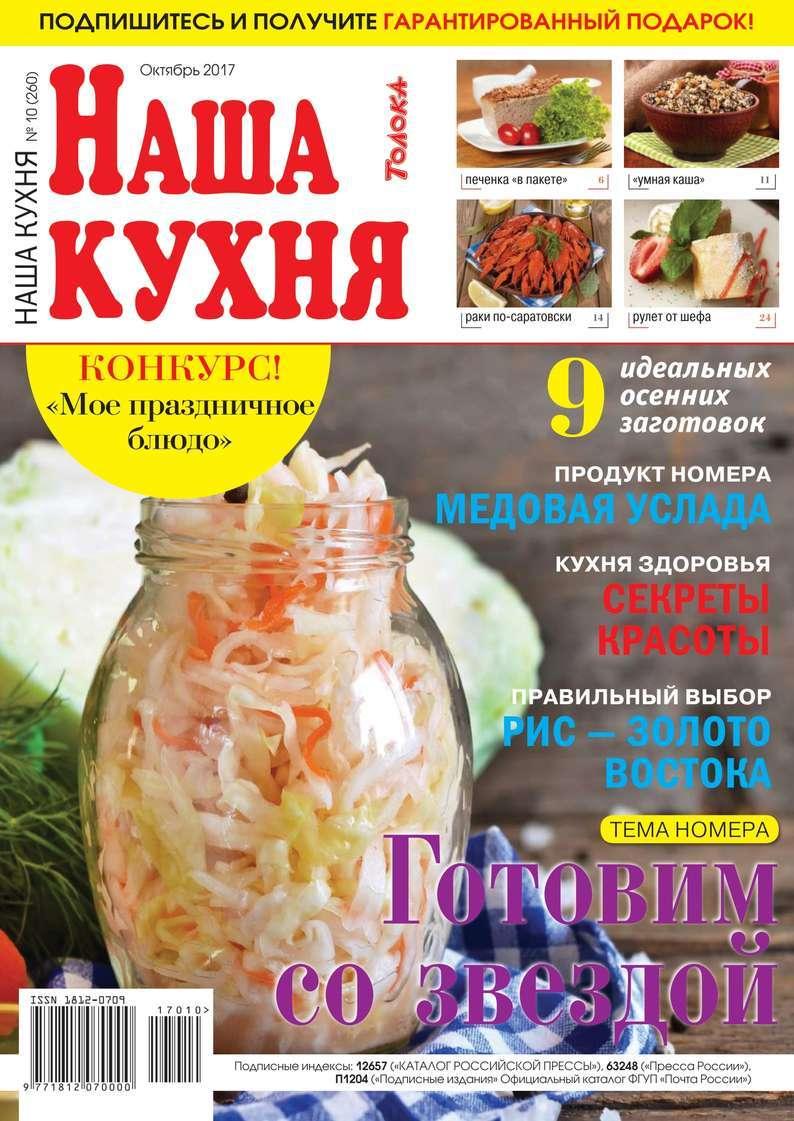 Редакция журнала Наша Кухня Наша Кухня 10-2017