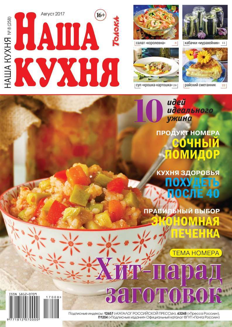 Редакция журнала Наша Кухня Наша Кухня 08-2017