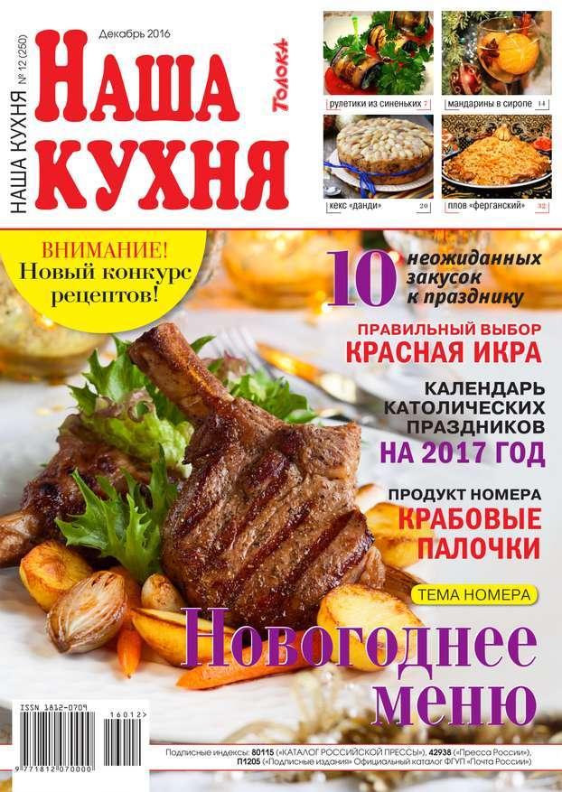 Редакция журнала Наша Кухня Наша Кухня 12-2016