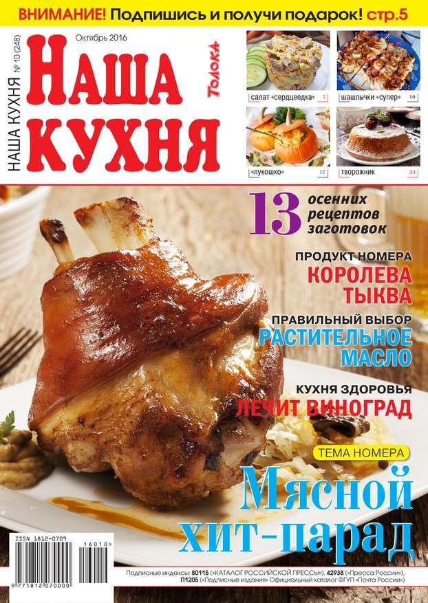 Редакция журнала Наша Кухня Наша Кухня 10-2016
