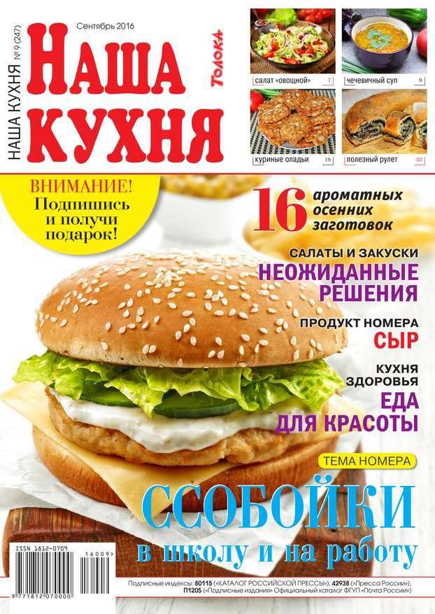 Редакция журнала Наша Кухня Наша Кухня 09-2016