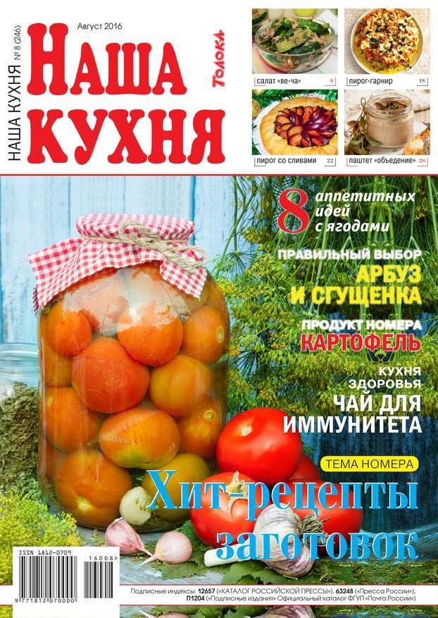 Редакция журнала Наша Кухня Наша Кухня 08-2016