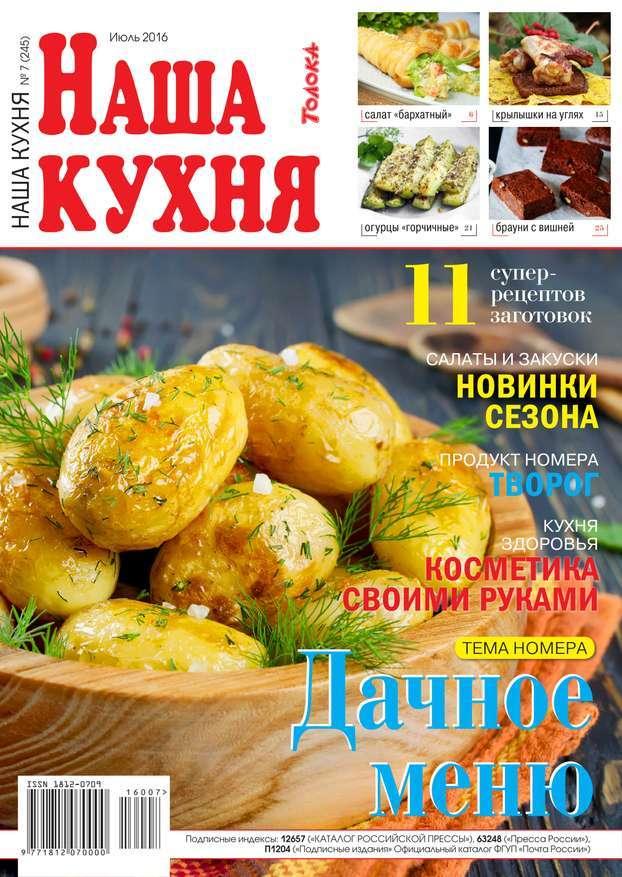 Редакция журнала Наша Кухня Наша Кухня 07-2016