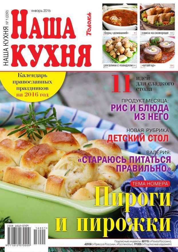 Редакция журнала Наша Кухня Наша Кухня 01-2016