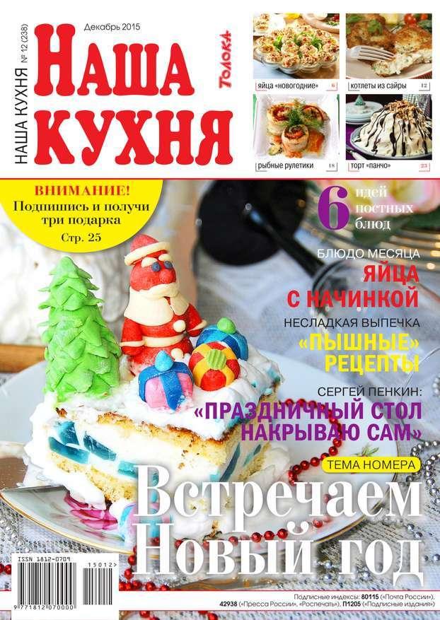 Редакция журнала Наша Кухня Наша Кухня 12-2015