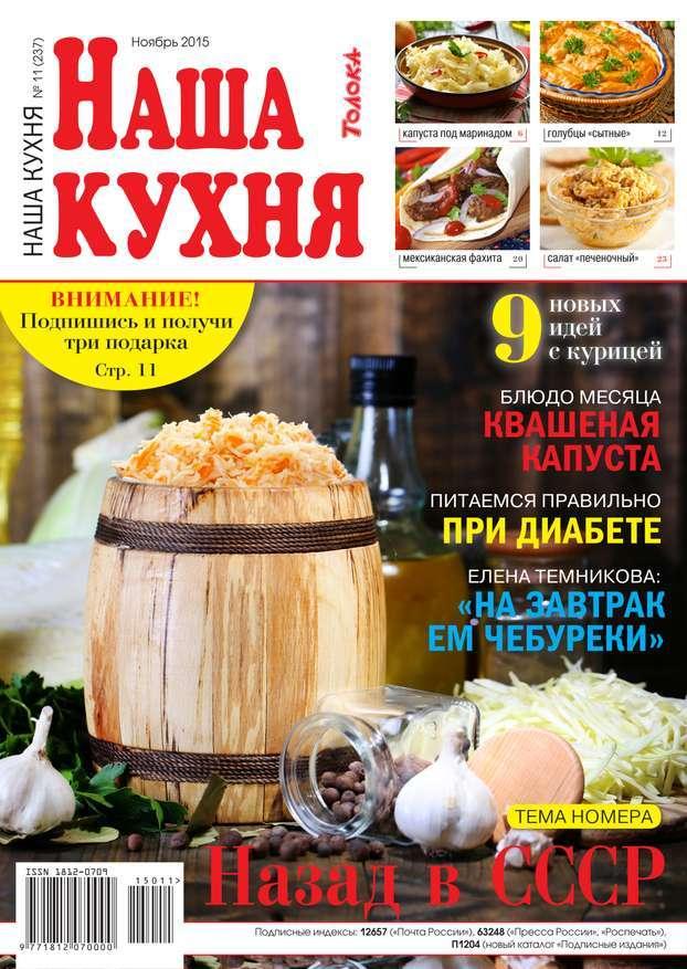 Редакция журнала Наша Кухня Наша Кухня 11-2015