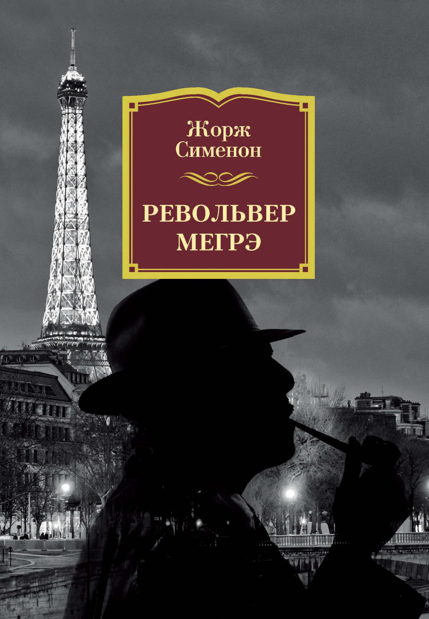 Жорж Сименон Револьвер Мегрэ сименон ж комиссар мегрэ собрание сочинений в одной книге