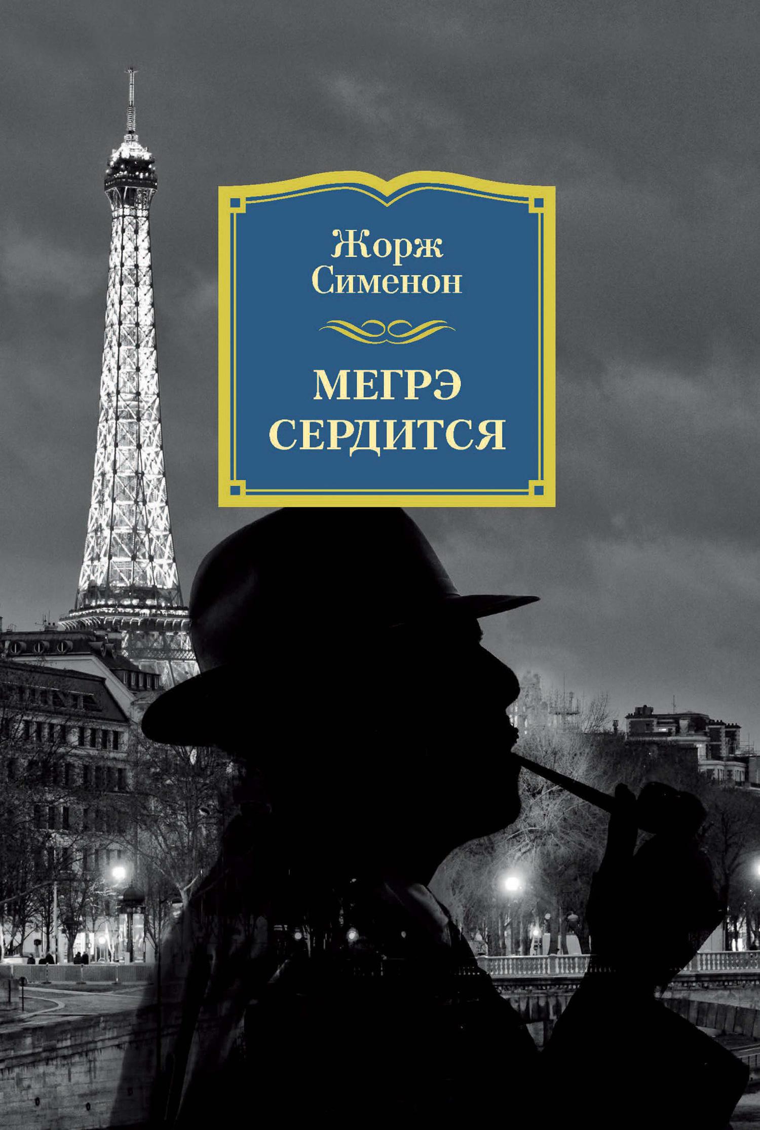 Жорж Сименон Мегрэ сердится сименон ж комиссар мегрэ собрание сочинений в одной книге