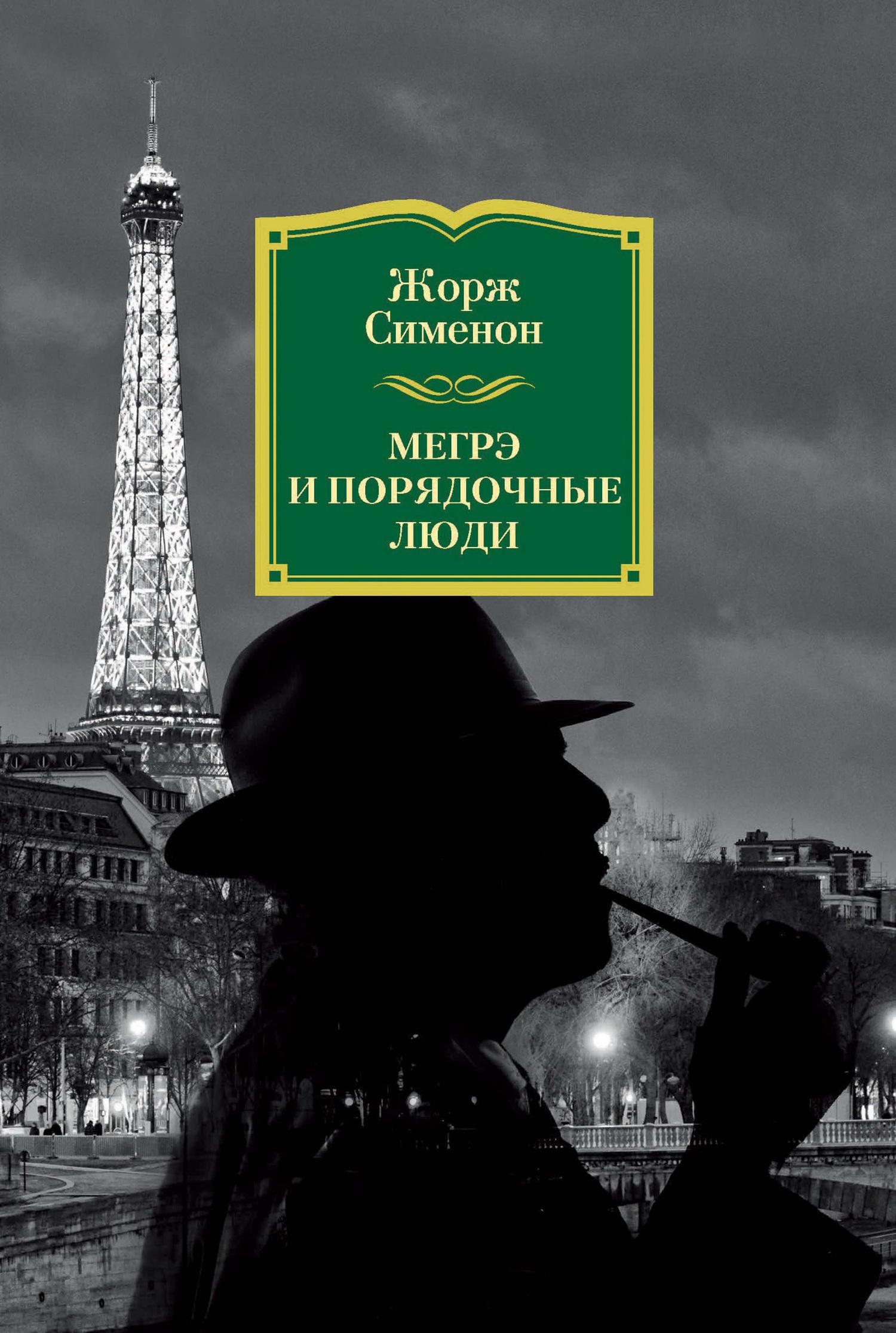 Жорж Сименон Мегрэ и порядочные люди сименон ж жорж сименон мегрэ расследует собрание сочинений в одной книге