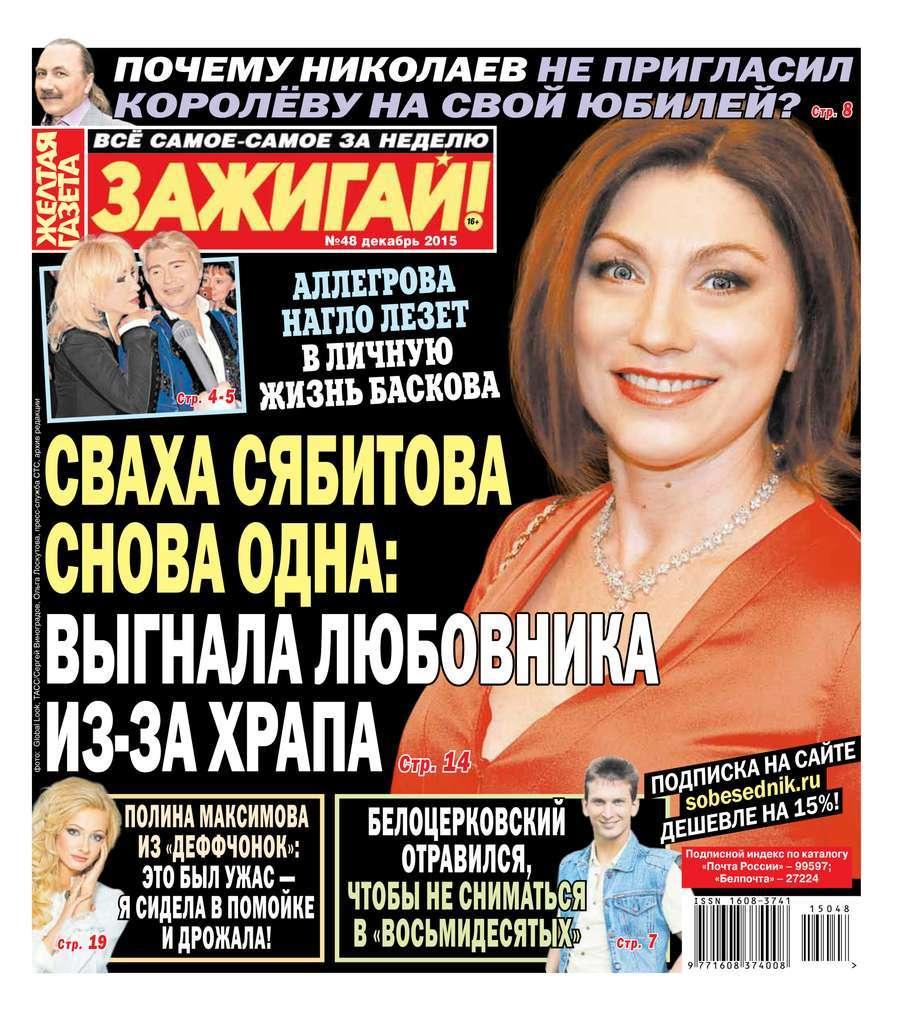 Желтая Газета. Зажигай! 48-2015