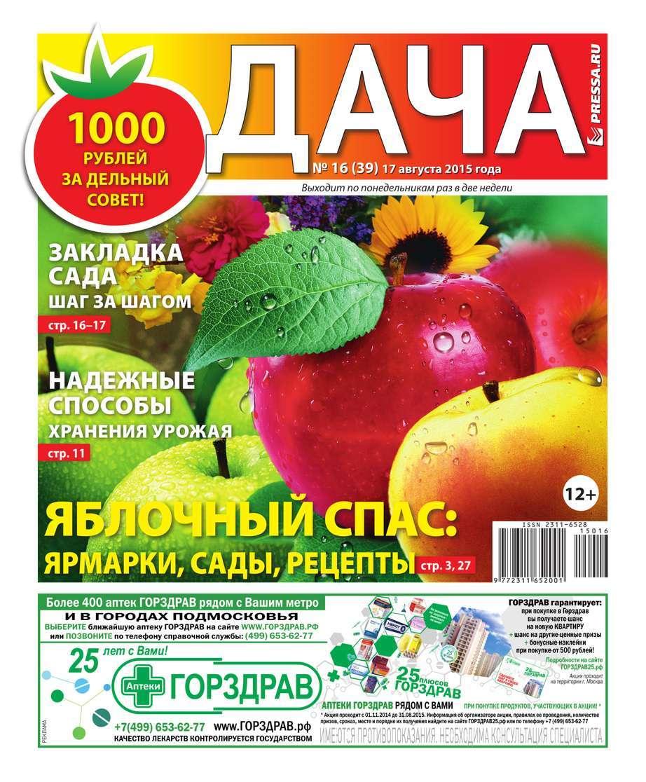 Обложка книги Дача Pressa.ru 16-2015, автор Редакция газеты Дача Pressa.ru