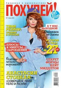 Редакция журнала Похудей! - Похудей! 07-2016